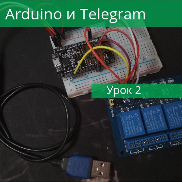 «Arduino и Telegram» – Урок 2: Группа реле, mosfet транзистор
