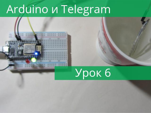 «Arduino и Telegram» – Урок 6: датчик влажности почвы