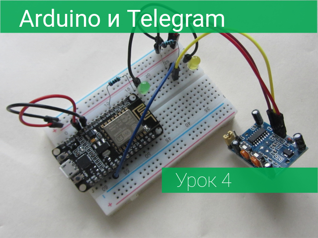 «Arduino и Telegram» – Урок 4: PIR датчик и время из интернета
