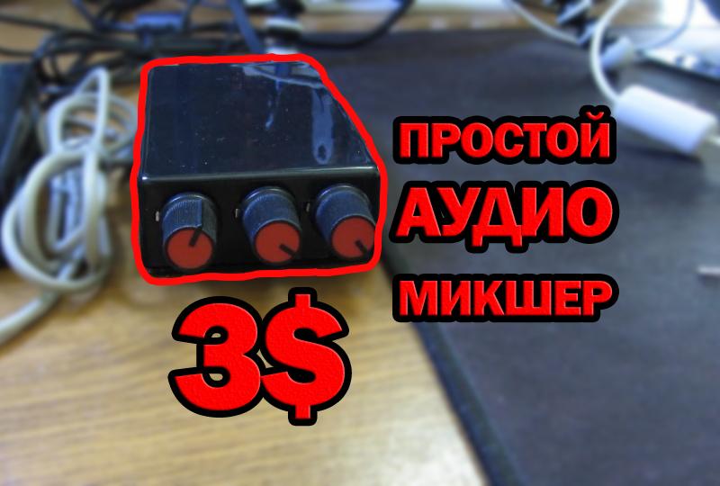 Двухканальный микшер за 3$