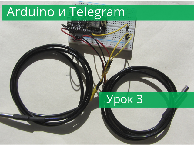 «Arduino и Telegram» – Урок 3: Температурные датчики
