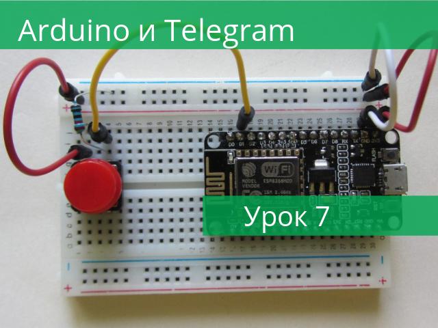 «Arduino и Telegram» – Урок 7: кнопка и уведомления