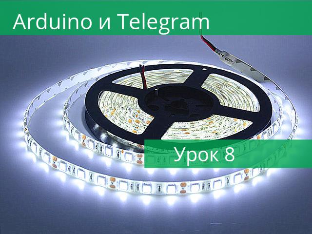 «Arduino и Telegram» – Урок 8: контроллер RGB ленты