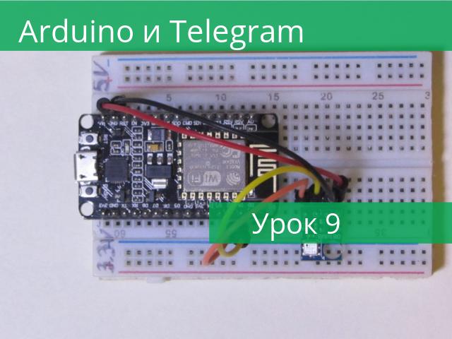 «Arduino и Telegram» – Урок 9: датчик давления BMP180