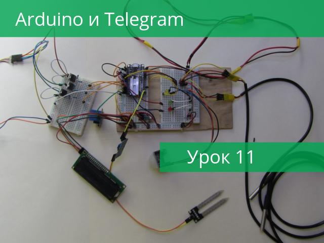 «Arduino и Telegram» – Урок 11: сборка умного дома