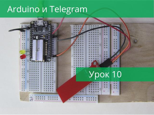 «Arduino и Telegram» – Урок 10: датчик уровня воды