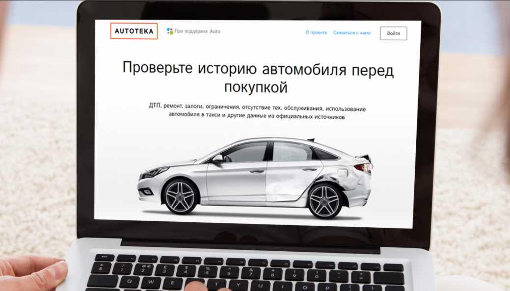 """5 доступных онлайн-баз, в которых нужно """"пробить"""" машину перед покупкой"""