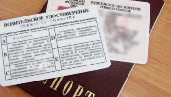 Сколько можно ездить с просроченным водительским удостоверением
